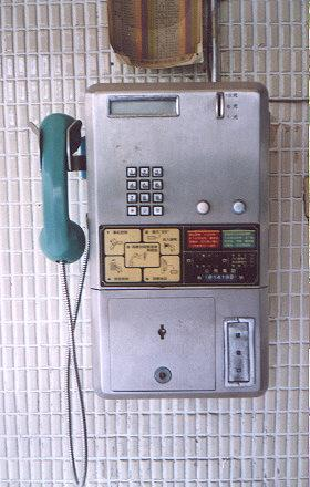 "This type of phone was dominant for a while, but now they're barely any in existance.  Operates on three types of coins, 1 yaun, 5 yaun, and 10, yaun (similar to the penny, nickel and dime in the US).</BR></BR><span class=""date-display-single"" property=""dc:date"" datatype=""xsd:dateTime"" content=""1997-11-17T00:00:00+00:00"">Nov 17, 1997</span>"